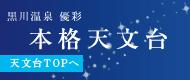 banner_tenmondai.jpg